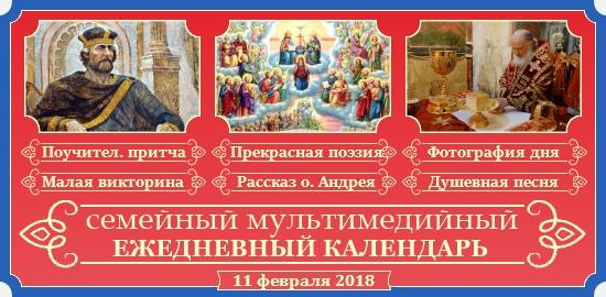 Семейный православный календарь на 11 февраля