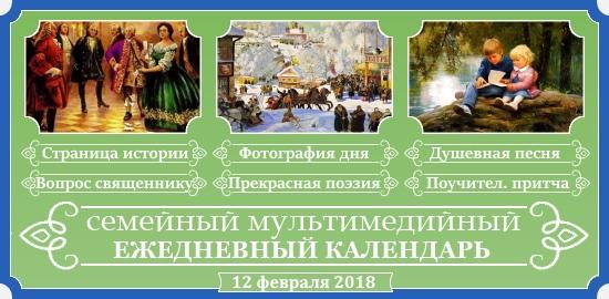 Семейный православный календарь на 12 февраля
