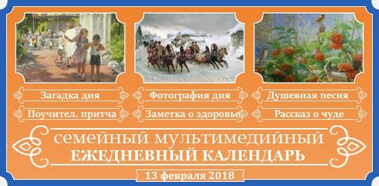 Семейный православный календарь на 13 февраля