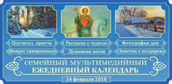 Семейный православный календарь на 14 февраля
