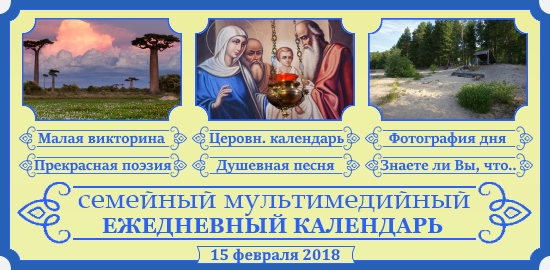 Семейный православный календарь на 15 февраля 2