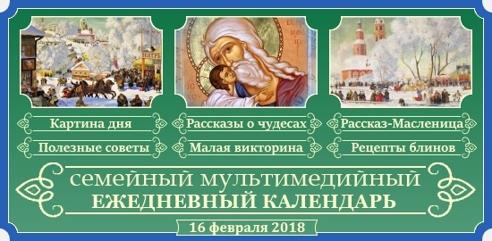 Семейный православный календарь на 16 февраля