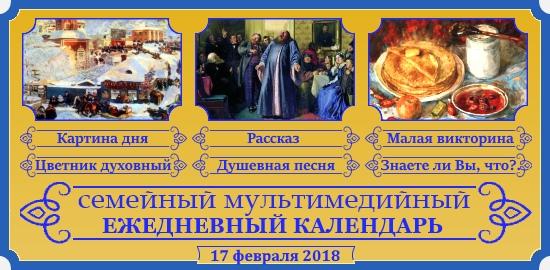 Семейный православный календарь на 17 февраля