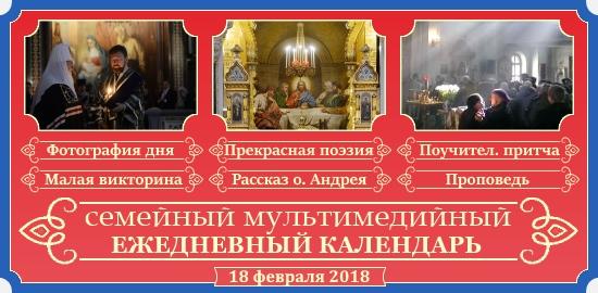 Семейный православный календарь на 18 февраля