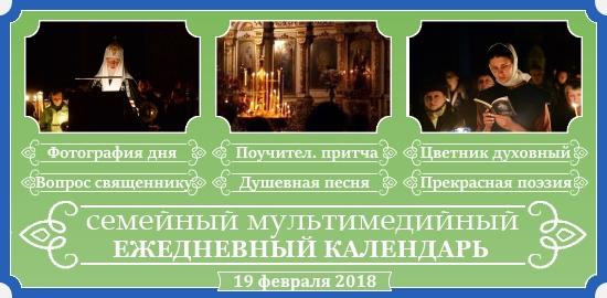 Семейный православный календарь на 19 февраля