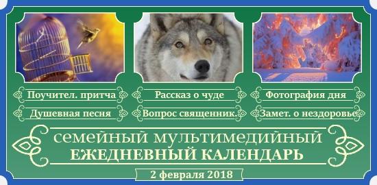 Семейный православный календарь на 2 февраля