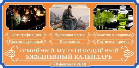 Семейный православный календарь на 20 февраля