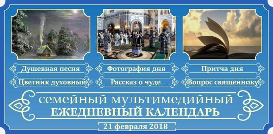Семейный православный календарь на 21 февраля