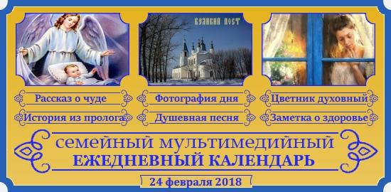 Семейный православный календарь на 24 февраля