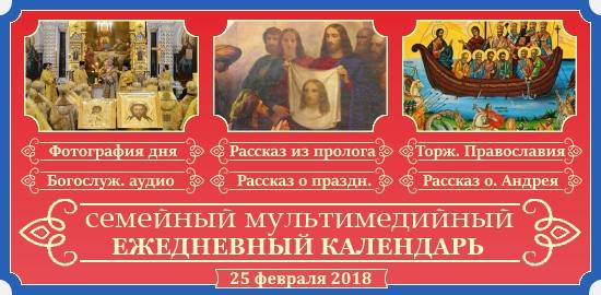 Семейный православный календарь на 25 февраля