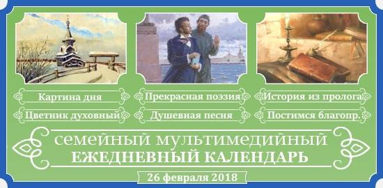 Семейный православный календарь на 26 февраля