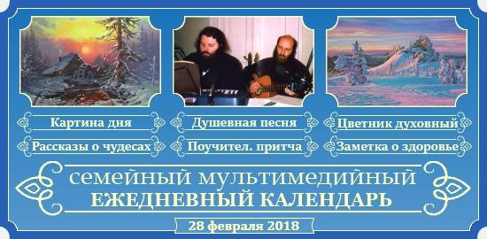 Семейный православный календарь на 28 февраля