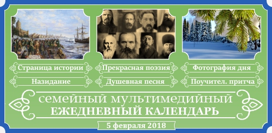 Семейный православный календарь на 5 февраля