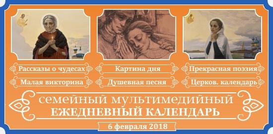 Семейный православный календарь на 6 февраля