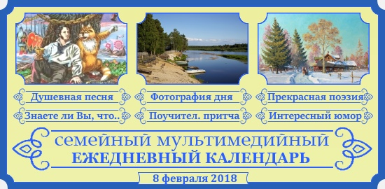 Семейный православный календарь на 8 февраля