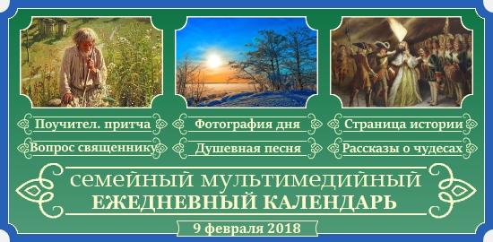 Семейный православный календарь на 9 февраля
