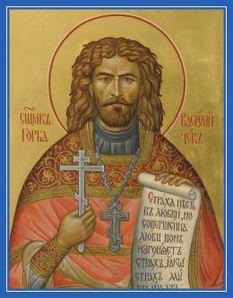 Священномученик Василий Горбачев, пресвитер