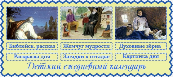 1 марта. Православный детский календарь