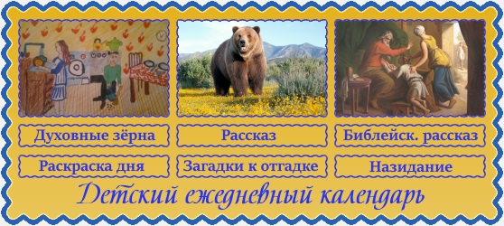 10 марта. Православный детский календарь