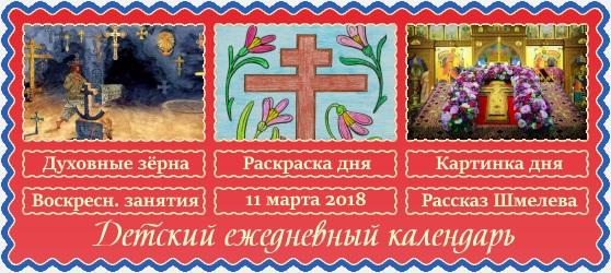 11 марта. Православный детский календарь