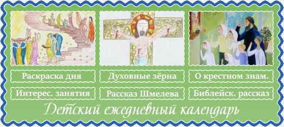 12 марта. Православный детский календарь