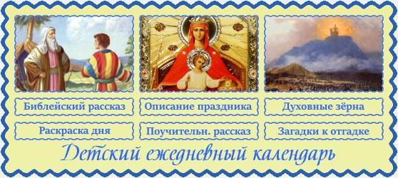 15 марта. Православный детский календарь