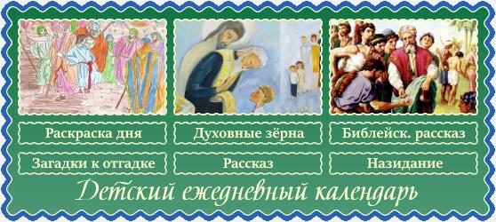 16 марта. Православный детский календарь