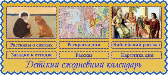 17 марта. Православный детский календарь