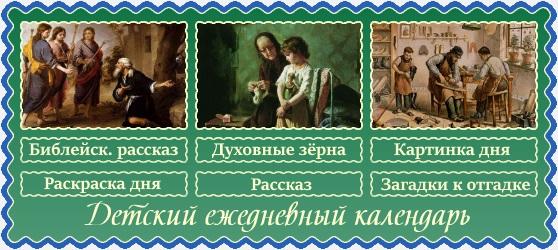 2 марта. Православный детский календарь
