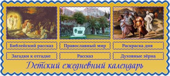 3 марта. Православный детский календарь