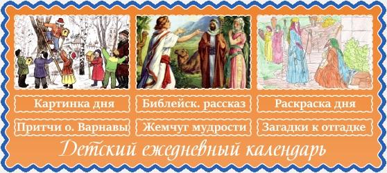 6 марта. Православный детский календарь