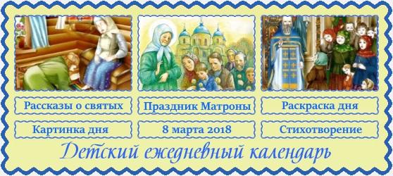 8 марта. Православный детский календарь
