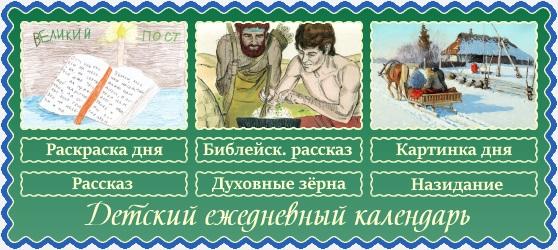 9 марта. Православный детский календарь