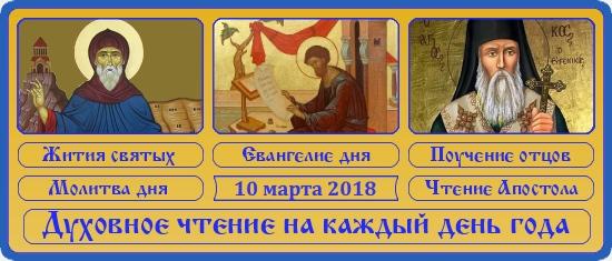Духовное чтение на 10 марта 2018