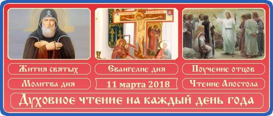 Духовное чтение на 11 марта 2018