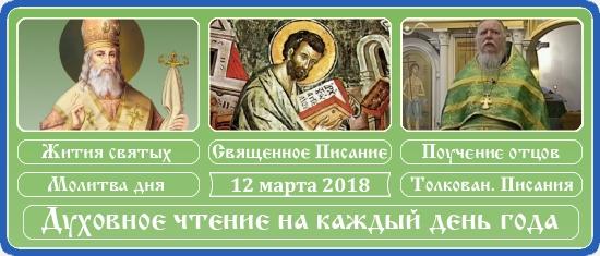 Духовное чтение на 12 марта 2018