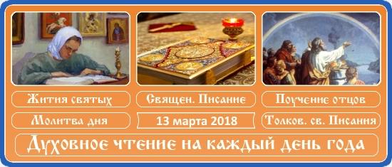 Духовное чтение на 13 марта 2018