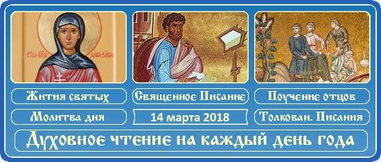 Духовное чтение на 14 марта 2018