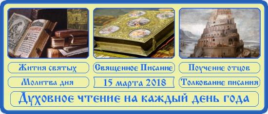 Духовное чтение на 15 марта 2018