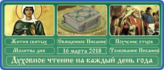 Духовное чтение на 16 марта 2018 2