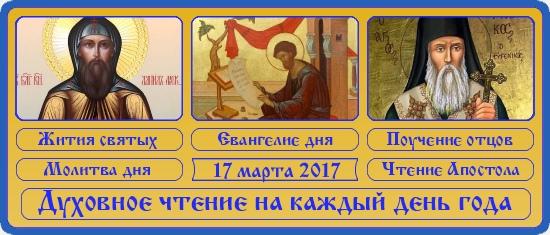 Духовное чтение на 17 марта 2018