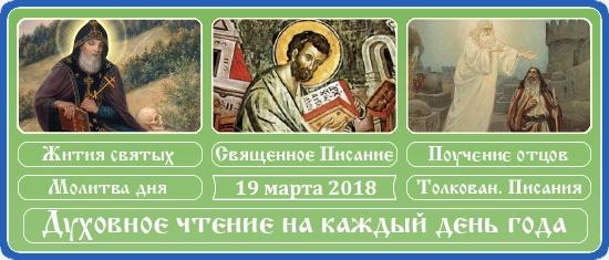 Духовное чтение на 19 марта 2018 2