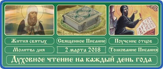 Духовное чтение на 2 марта 2018