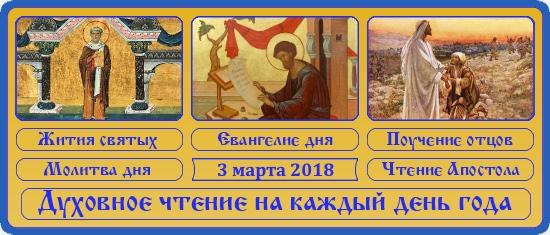 Духовное чтение на 3 марта 2018