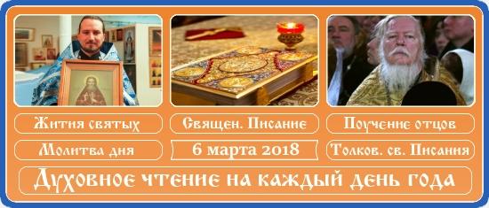 Духовное чтение на 6 марта 2018
