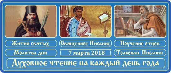 Духовное чтение на 7 марта 2018