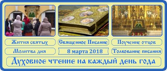 Духовное чтение на 8 марта 2018