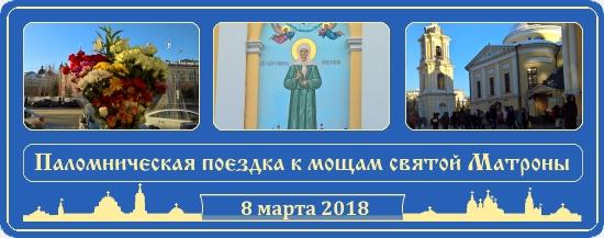 Поездка в Покровский монастырь к мощам блаженной Матроны 8 марта