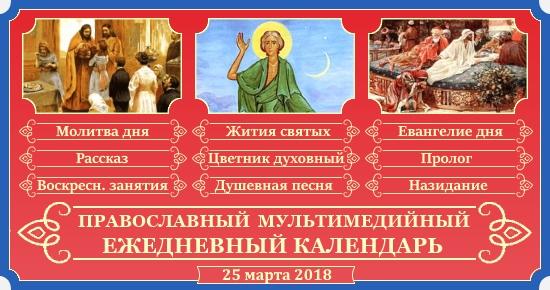 Православный календарь на 25 марта
