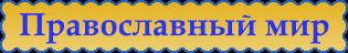 Православный мир, 46